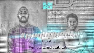 NAREK METS HAYQ feat. GRISHA AGHAKHANYAN / TARGE TU (audio) 2015