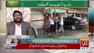 P4 Pakao Nadir Ali in Subh Savaray Pakistan | 23 April 2019 | 92NewsHD