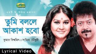 Tumi Bolle Akash Hobo by Kumar Bishwajit & Samina | Album Tak Jhal Mishti | Official lyrical Video