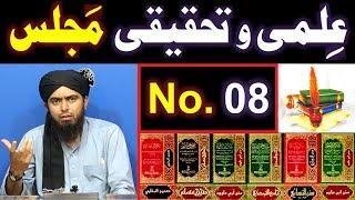 08-ILMI-o-Tahqeeqi MAJLIS (Q & A Session) with Engineer Muhammad Ali Mirza Bhai (13-May-2018)