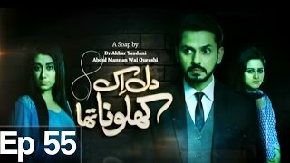 Dil Ek Khilona Tha - Episode 55 | Express Entertainment