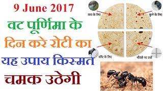 9 June वट पूर्णिमा के दिन करे रोटी का यह उपाय, किस्मत चमक उठेगी | Roti ka Upay on Purnima