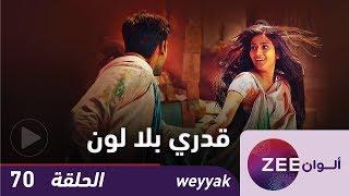 مسلسل قدري بلا لون - حلقة 70 - ZeeAlwan