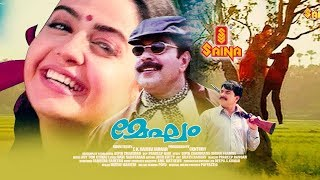 Megham Malayalam Full Movie | Mammootty, Priya Gill, Dileep | Family entertainer