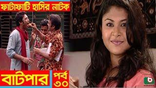 Fatafati Hasir Natok | Batpar EP - 30 | AKM Hasan, Bonna Mirza, Fozlur Rahman Babu, Monira Mithu