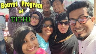 Bouvat Program of Tithi | (তিথীর বৌভাত এ) | Journey by Boat | funny time with family