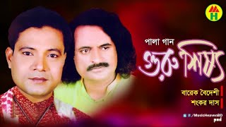 Barek Boideshi, Shankar Das - Guru Shissho | গুরু শিষ্য | Pala Gaan | Music Heaven