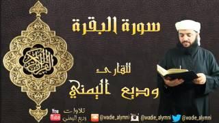 2 - سورة البقرة كاملة -روائع القارئ وديع اليمني/ SURAH AL  BAQARA