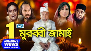 Murubbi Jamai | Bangla Comedy Natok 2016 | Full HD | A. T. M. Shamsujjaman | Bonna Mirza