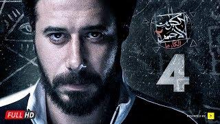 مسلسل الكبريت الأحمر 2 - الحلقة 4 الرابعة | Elkabret Elahmar Series 2 - Ep 04
