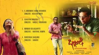 Oggarane Jukebox | Kannada Film | Illayaraja | Prakash Rai