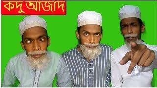 কদু আজাদের ইজ্জত শেষ । New Mosharraf Karim Natok । Bangla Funny Video । Goni The Funny