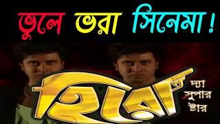 হিরো দ্যা সুপারস্টার  সিনেমার ২৫ টি ভুল। Hero The Superstar BD Movie Mistake ।Shakib Khan।Fatra Guys