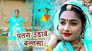 पतंग उड़ावे बनसा || RAJASTHANI NEW SONG 2019 || TWINKAL VAISHNAV PRG 4K VIDEO