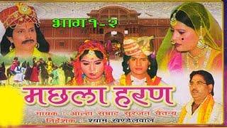 Aalha Machhala Haran  Surjan Chaetanya   Trimurti Cassettes