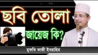 ছবি তুলা জায়েজ কি ? Mufti Kazi Ibrahim