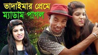 ভাদাইমা | ভাদাইমার প্রেমে ম্যাডাম পাগল | Vadaima | New Comedy | Bangla Comedy Video | 2018