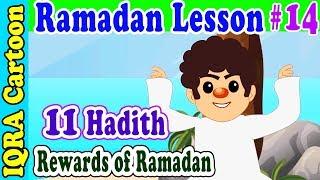 11 Hadith of Rewards : Ramadan Lesson Islamic Cartoon for Kids Ep # 14