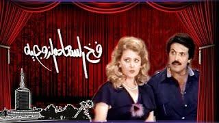 مسرحيات ماسبيرو: فخ السعادة الزوجية .. سمير غانم - ليلى طاهر - دلال عبد العزيز