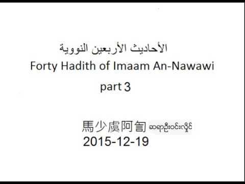 2015/12/19 馬少虞阿訇(Saya U Win Hlaing)Forty Hadith of Imaam An Nawawi part 3