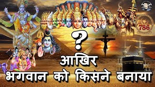 भगवान को किसने बनाया ? Who Created God ? Subconcious Mind, Technology, Mobiles, Humans, Rumors, Fact