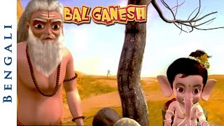 Bal Ganesh - Ganesh Brings Kaveri To Earth - Bengali kids Mythological Stories