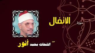 القران الكريم بصوت الشيخ الشحات محمد انور   سورة الأنفال
