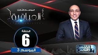 العباقرة | الموسم 3 | الحلقة 6 | مدرسة منشآة سلطان الثانوية ومدرسة الآفاق الجديدة
