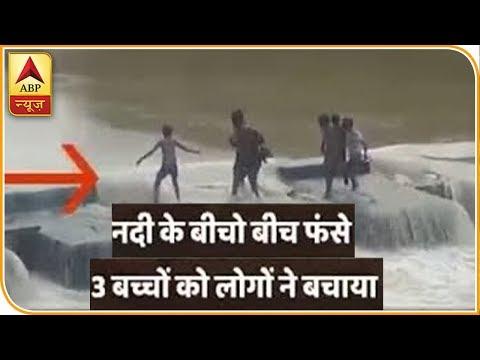 Xxx Mp4 Human Chain Saves Three Kid Trapped In River In Katni ABP News 3gp Sex