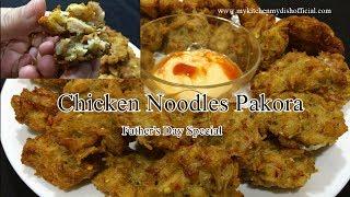 Chicken Noodles Pakora Recipe | Father