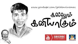 Kallum Kaniyagum Full Movie HD | Nagesh,Sachu,TMS,Rajasree | Tamil Old Hits | GoldenCinemas