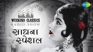 Weekend Classic Radio Show | Sadhana Shivdasani Special | HD Songs | Rj Ruchi