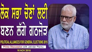 Prime Discussion With Jatinder Pannu 726 Political Alliances For General Elections 2019