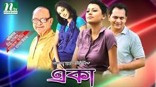Bangla Drama Eka (একা) | Tanjika Amin, Mir Sabbir, Sifat Tahsin Hasan Imam by Ezaz Munna