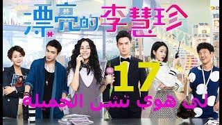 الحلقة 17 من مسلسل (لي هوي تشن الجميلة | Pretty Li Hui Zhen ) مترجمة