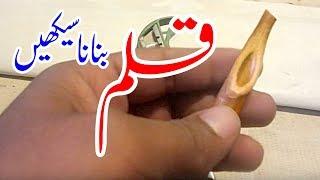 Learn+Urdu+Khatati+%7C+Calligraphy+%7C+Lesson-1%7C+How+to+Make+Calligraphic+Pen+%28Qalam%29+Basics