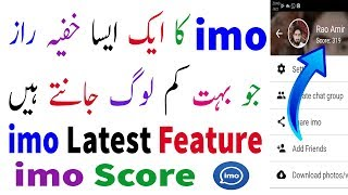 Whats is imo Score? imo Latest Feature 2017