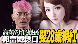 郭富城「結婚是人生另一頁」將娶小23歲中國網紅 | 台灣蘋果日報
