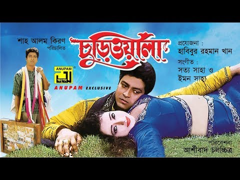 Xxx Mp4 Churiwala চুড়িওয়ালা Ferdous Amp Madhumita Bangla Full Movie 3gp Sex