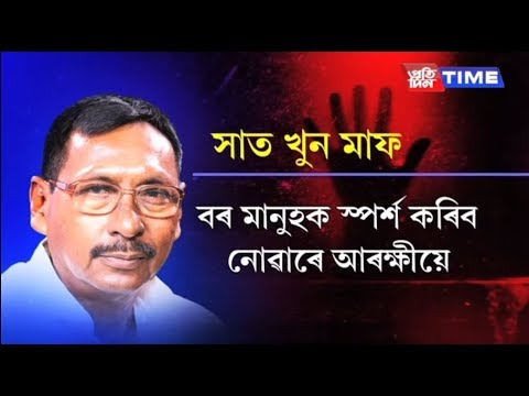 Xxx Mp4 New Twists As Police Doesn't Act Properly Against Alleged Rape Case Against MoS Rajen Gohain 3gp Sex
