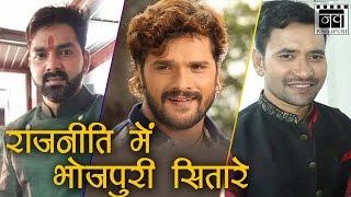 Rajneeti Mein Aaye Teeno Bhojpuri Sitare | Nirahua, Pawan Singh, Khesari Lal Yadav | Nav Bhojpuri