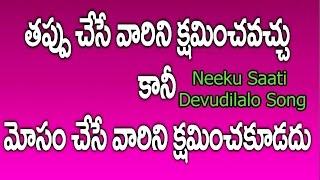 Neeku Saati Devudilalo Song - Telugu Christian Songs - Jesus Songs