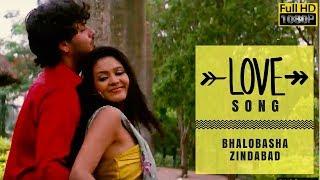AMAR BHALOBASA JITBEI | BHALOBASA ZINDABAD | BENGALI ROMANTIC SONGS | ESKAY MOVIES