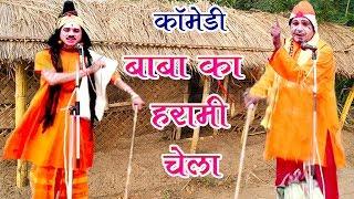बाबा का हरामी चेला - Bhojpuri Comedy | Bhojpuri Nautanki Nach Programme | Bhojpuri Nautanki Songs