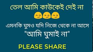 Gangarampur College - Bangla Joke - funny - technical guruji