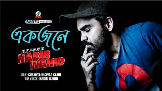 Habib Wahid - Ekjone - Album Bolchhi Tomake | Bangla New Song | Sangeeta