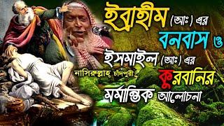 New Nasirullah Chadpuri Waz ||  হযরত ইব্রাহীম (আ:) এর বনবাস ও ইসমাইল (আ:) এর কুরবানী এক করুন ঘটনা