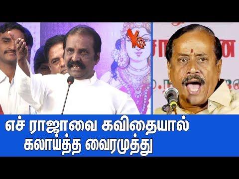 Xxx Mp4 எச் ராஜாவை கவிதையால் கலாய்த்த வைரமுத்து Vairamuthu Comedy Poetry To H Raja 3gp Sex