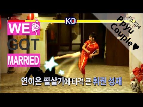 [We got Married4] 우리 결혼했어요 - Sung Jae♥Joy,dress up qipao and kung fu fight! 20160116