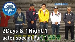 2 Days and 1 Night Season 1 | 1박 2일 시즌 1 - actor special, par 1